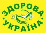 Здорова Україна